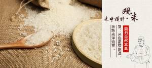 东北原产地大米批发代理价格,东北大米批发多少钱,东北大米货源供应