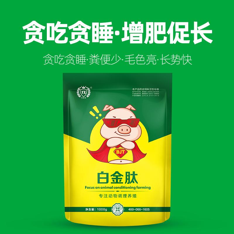 育肥猪催肥增重生长素饲料添加剂诱食促生长提前出栏