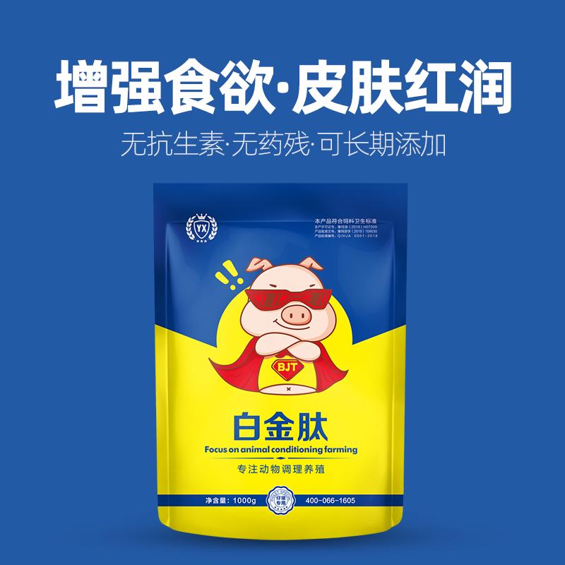 仔猪提高健康水平拉大骨架促生长防拉稀腹泻小猪白金肽饲料添加剂